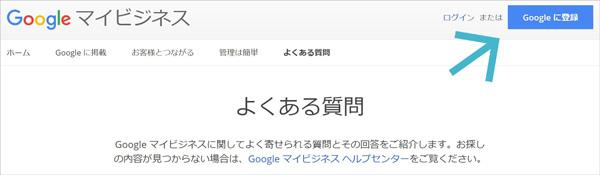 無料でGoogleの地図に店舗を登録