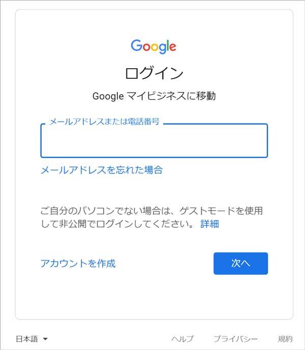 無料でGoogleの地図に店舗を登録「アカウントの作成①」