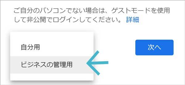 無料でGoogleの地図に店舗を登録「アカウントの作成②」
