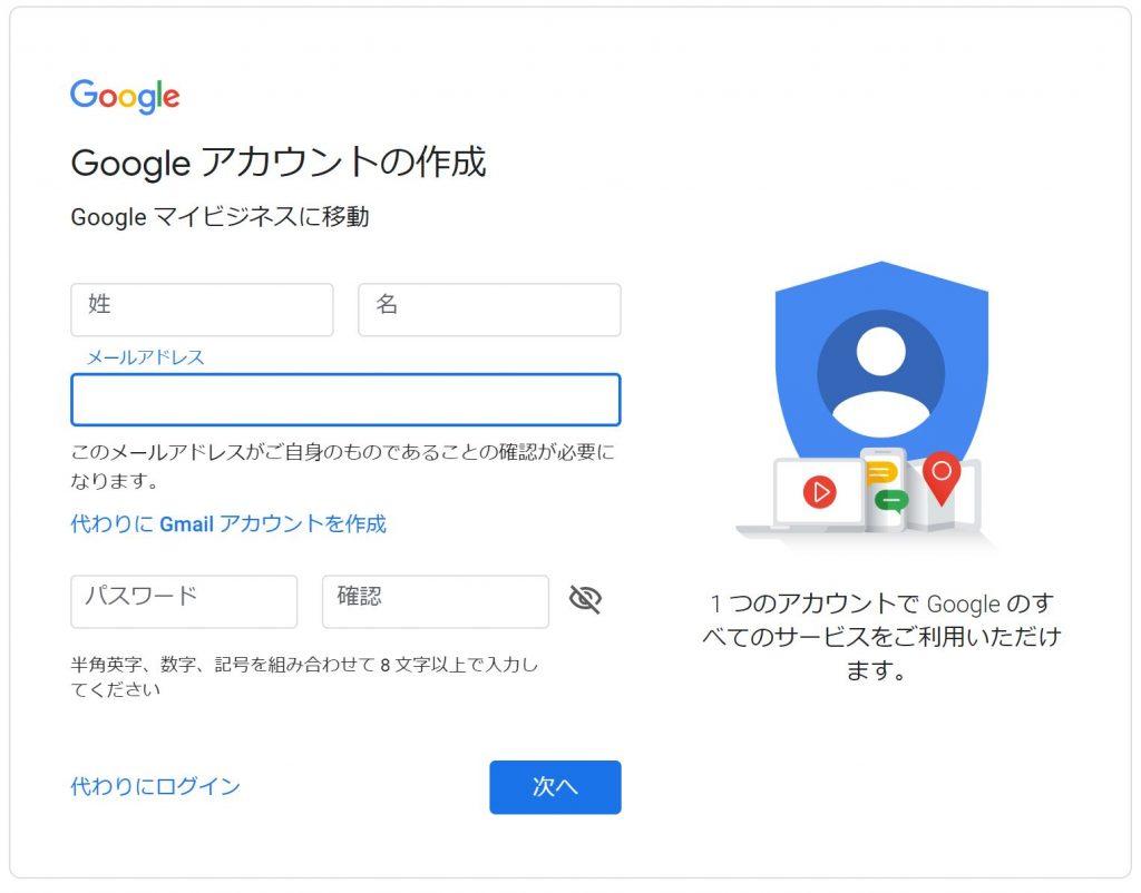 無料でGoogleの地図に店舗を登録「アカウントの作成③」