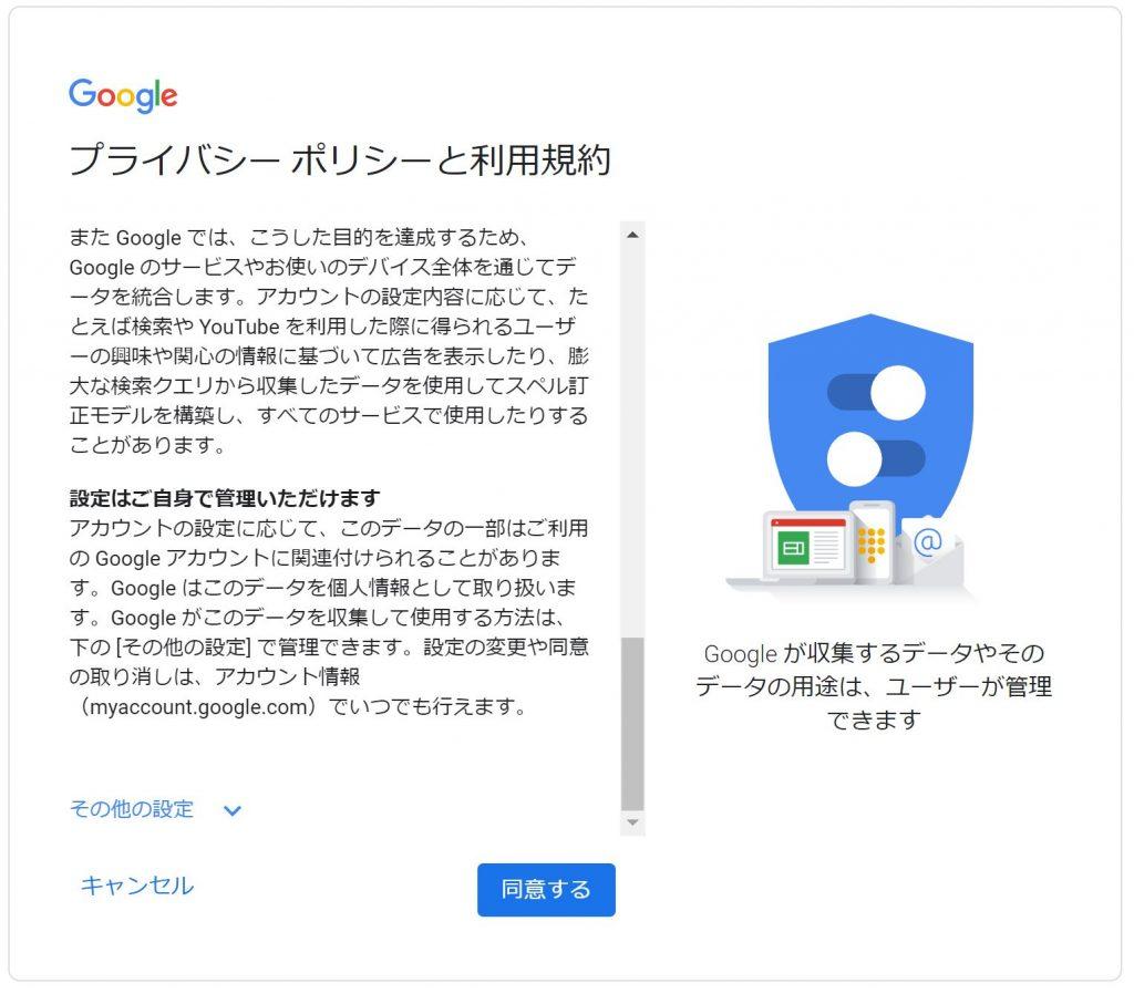 無料でGoogleの地図に店舗を登録「アカウントの作成⑤」