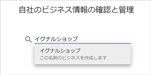 無料でGoogleの地図に店舗を登録「ビジネスの登録1」
