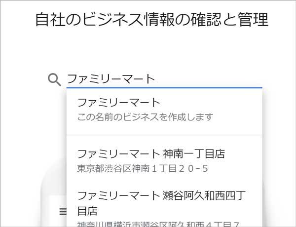 無料でGoogleの地図に店舗を登録「ビジネスの登録2」