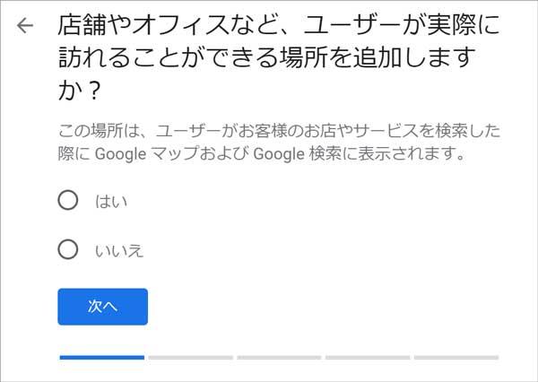 無料でGoogleの地図に店舗を登録「ビジネスの登録3」