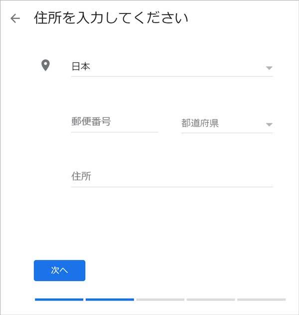無料でGoogleの地図に店舗を登録「ビジネスの登録4」
