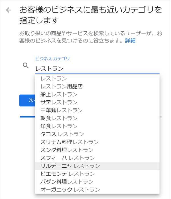 無料でGoogleの地図に店舗を登録「ビジネスの登録6」