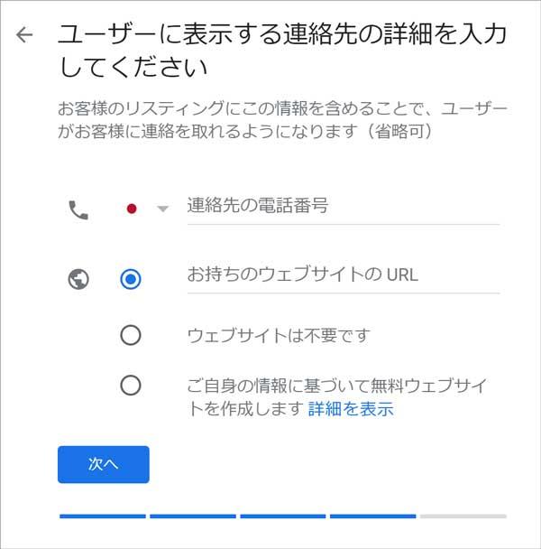 無料でGoogleの地図に店舗を登録「ビジネスの登録7」