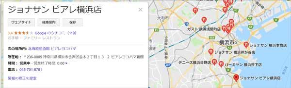 無料でGoogleの地図に店舗を登録「ビジネスの登録8」