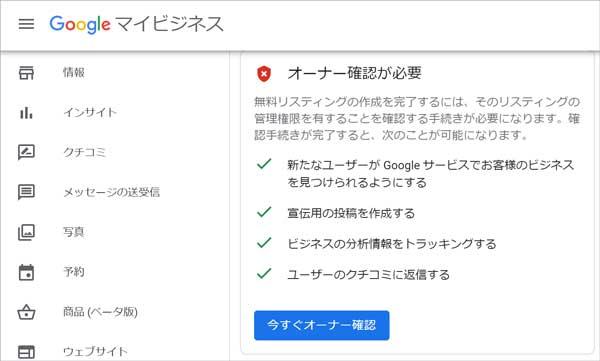 無料でGoogleの地図に店舗を登録「ビジネスの登録11」