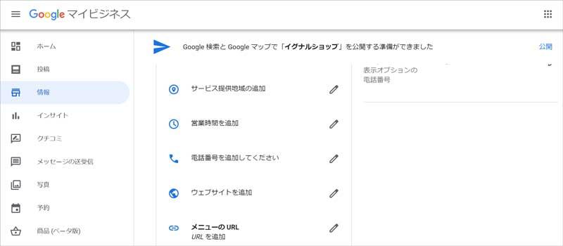 無料でGoogleの地図に店舗を登録「ビジネスの登録13」