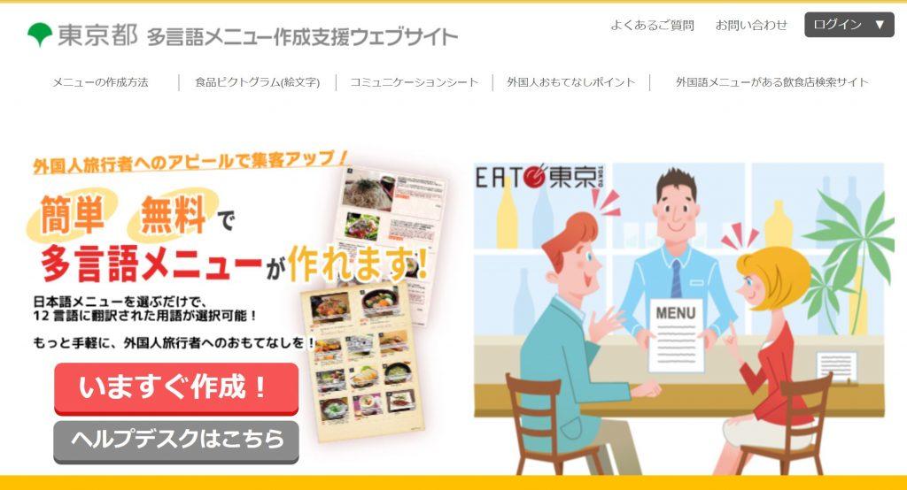 EAT TOKYO - 東京都の多言語メニュー作成支援ウェブサイト