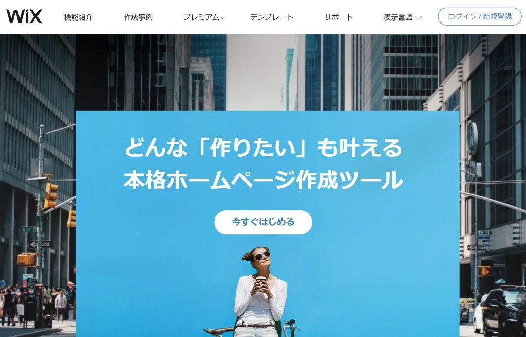 wixで作る起業者向けホームページ作成支援