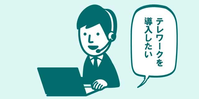 神奈川県の中小企業診断士 林早苗の中小企業向けテレワーク導入支援