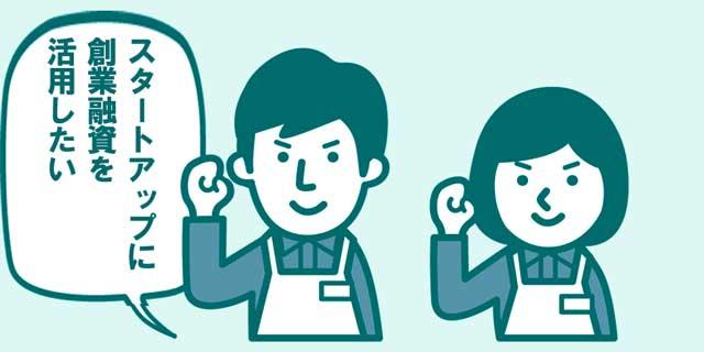 神奈川県の中小企業診断士 林早苗の創業融資支援