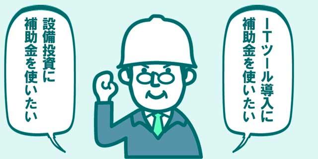 神奈川県の中小企業診断士 林早苗の補助金申請支援