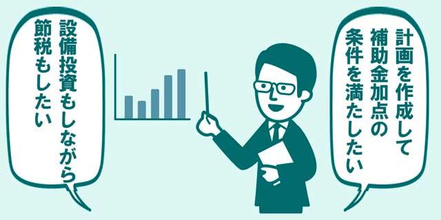 神奈川県の中小企業診断士 林早苗の計画作成・申請支援