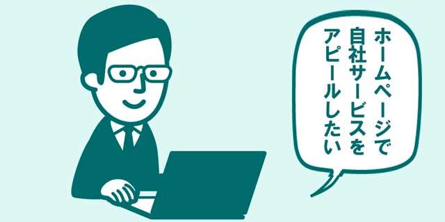神奈川県の中小企業診断士 林早苗のホームページ作成・更新支援